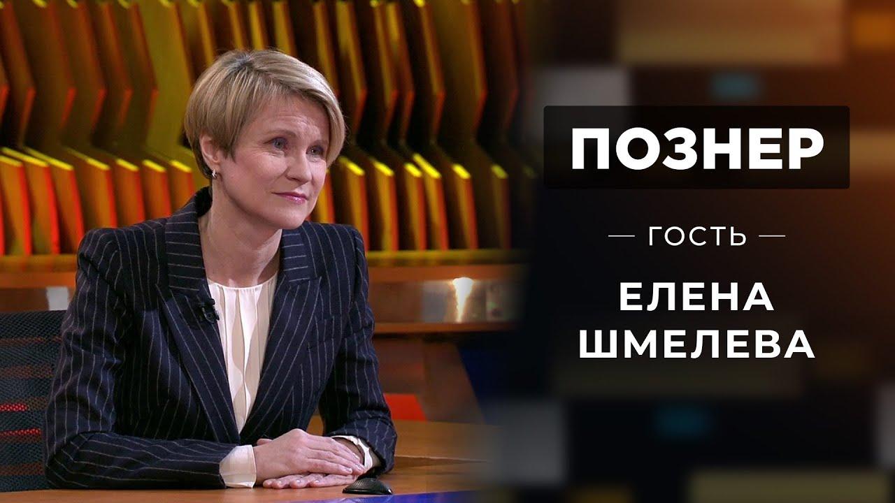 Познер. Выпуск от 23.11.2020 Гость Елена Шмелева.