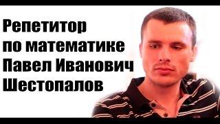 Репетитор по математике(, 2014-12-04T21:38:39.000Z)