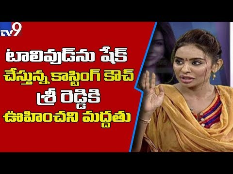 Sri Reddy exposes Tollywood's Casting Couch! - TV9