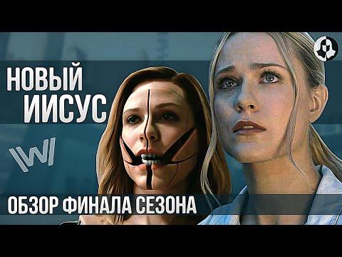 Мир Дикого Запада: обзор 8 серии 3 сезона \ Теория кризиса!