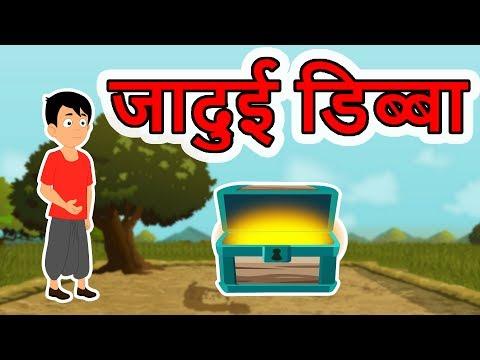 जादुई डिब्बा   Hindi Cartoon For Children   Moral Stories For Kids   Maha Cartoon TV XD