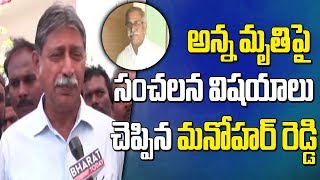 Face To Face With  YS Vivekananda Brother Manohar Reddy LIVE From Kadapa | Bharat Today