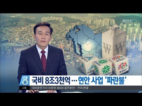 [대전MBC뉴스]대전·세종·충남 국비 8.3조 확보