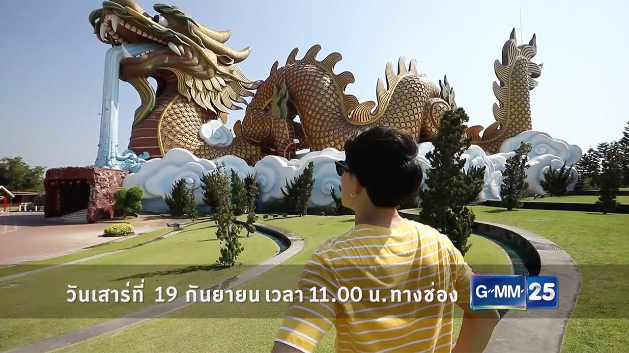 ไทยทึ่ง เรื่องเด็ดเกร็ดเมืองไทย วันเสาร์ที่ 19 ก.ย. นี้ 11:00 น. ทางช่อง GMM25
