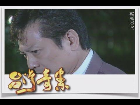 台灣奇案 EP005|三峽-插角冤
