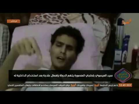 تخلي السيسي عن سيد العيسوي كبير بلطجية المنصورة ومصا رع الأسود بعد تعرضه لشلل رباعي