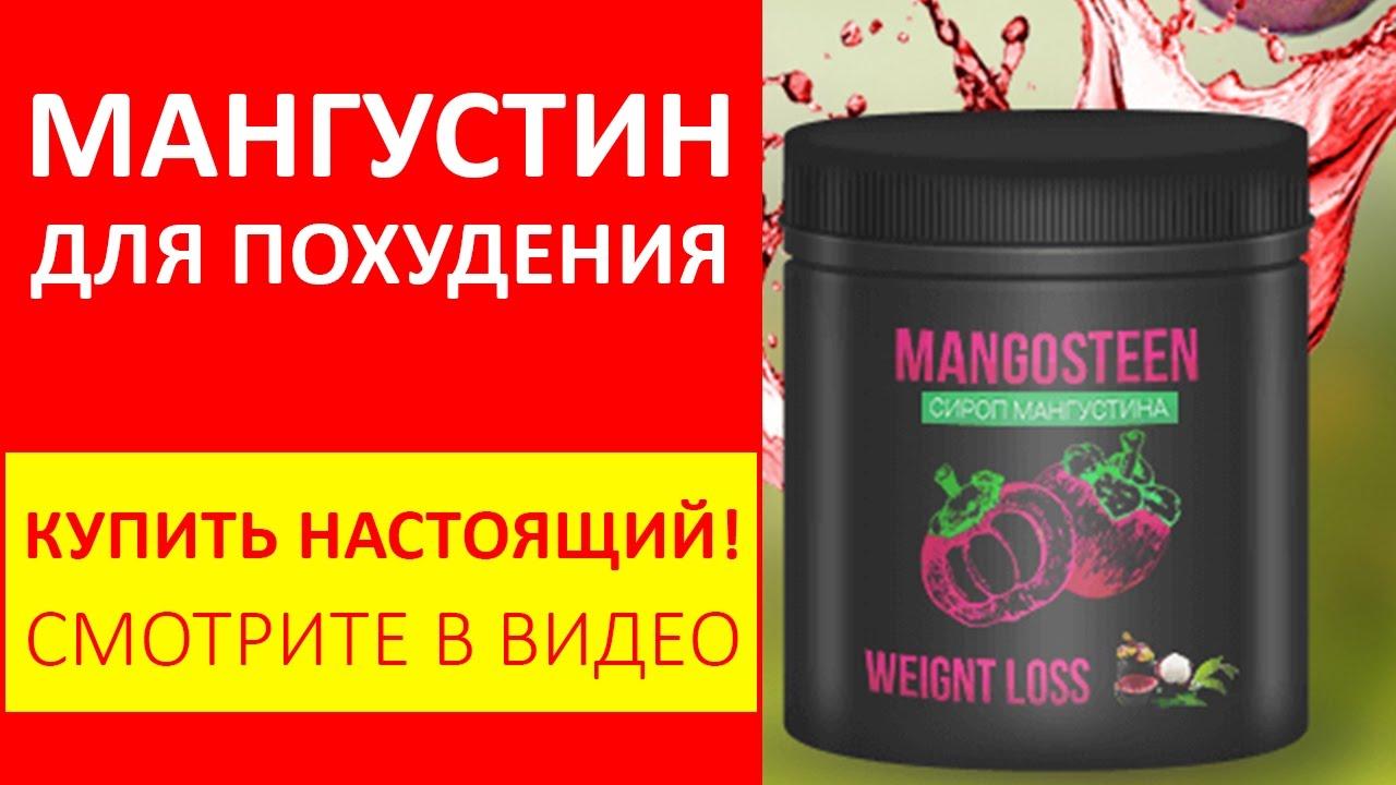 сироп мангустина отзывы для похудения