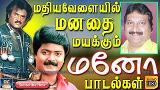 Singer Mano Padalgal | Tamil Songs | goldenCinema