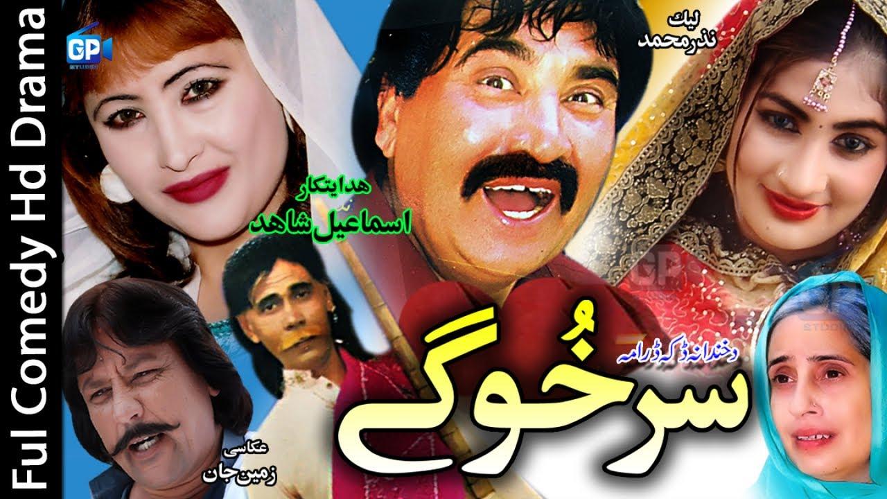 Download Ismail Shahid Pashto Drama 2019   Sar Khogay   Pashto Funny Video Pashto Drama 2019