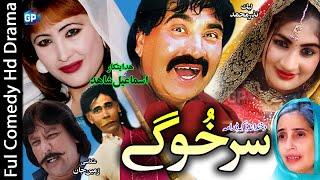 Ismail Shahid Pashto Drama 2019 | Sar Khogay | Pashto Funny Video Pashto Drama 2019
