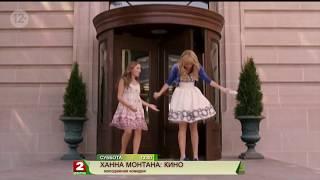 Молодежная комедия «Ханна Монтана: Кино» (12+)