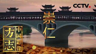 《中国影像方志》 第518集 江西崇仁篇| CCTV科教