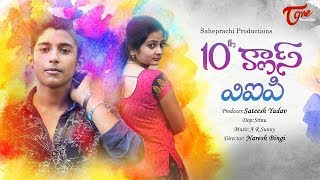 10th Class VIP   Telugu Short Film 2018   By Naresh Bingi   Teluguone TV
