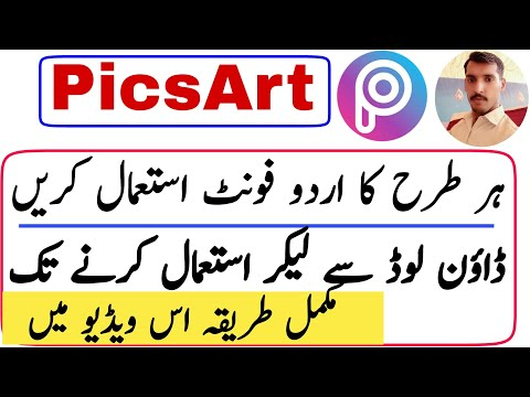 PicsArt |How to Use Urdu fonts On Android | Jameel noori Font | Yt Qurban.