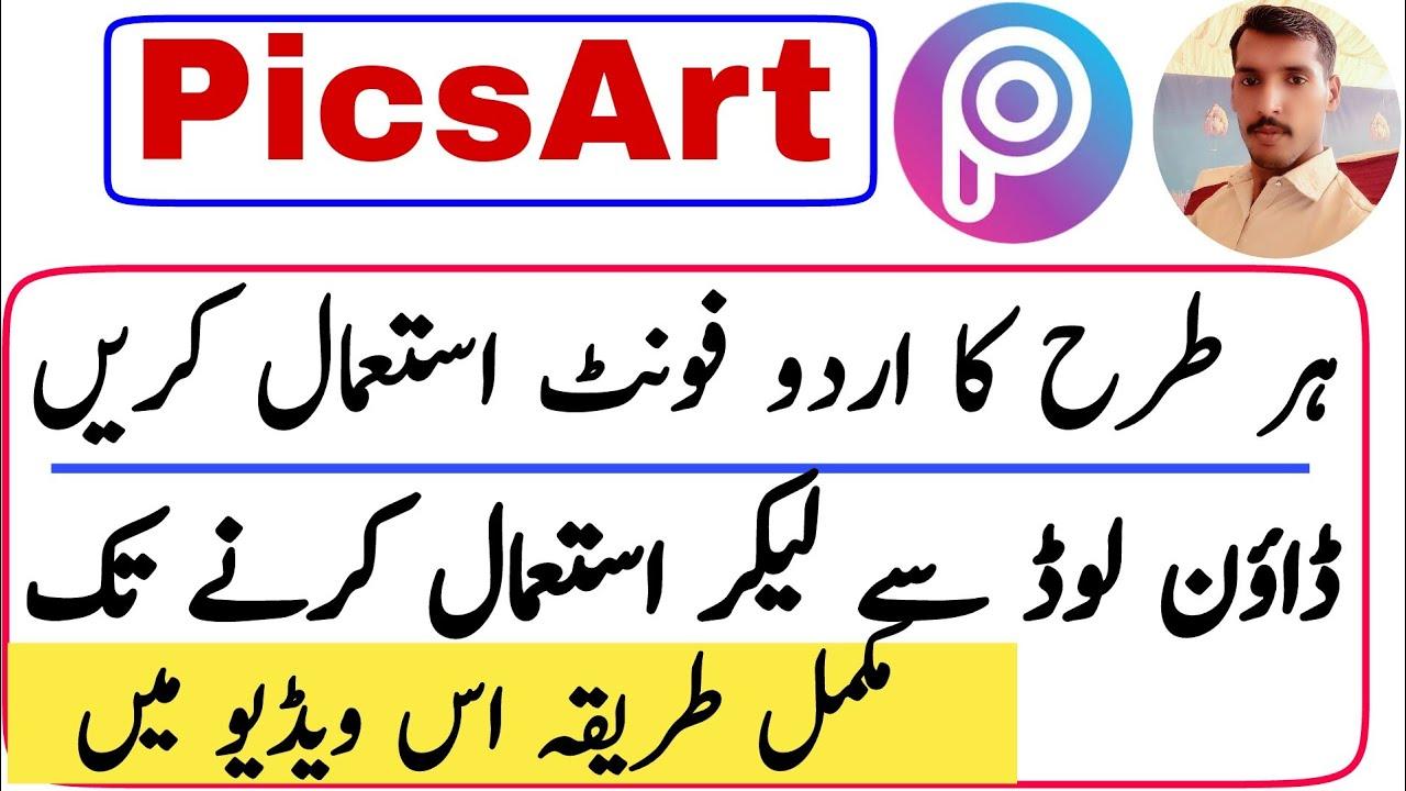 PicsArt |How to Use Urdu fonts On Android | Jameel noori Font | Yt Qurban