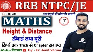 #RRB NTPC/JE | MATHS | Height & Distance | ऊँचाई तथा दूरी | BY Er. Amit Verma Sir | 7