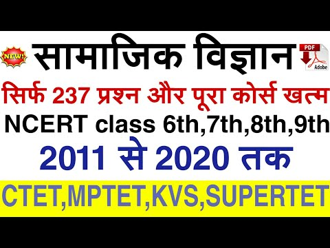 Social Science NCERT Class 6th 7th 8th Selected 237 Question CTET 2020 #paper_2
