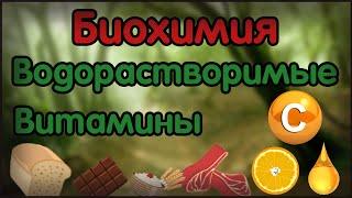 Биохимия. Лекция 19. Водорастворимые витамины. Витамин C. Аскорбиновая кислота.