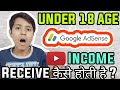 How I Receives Get Youtube Google Adsense Payment Earning Income Under Before 18 Years Age | Hindi