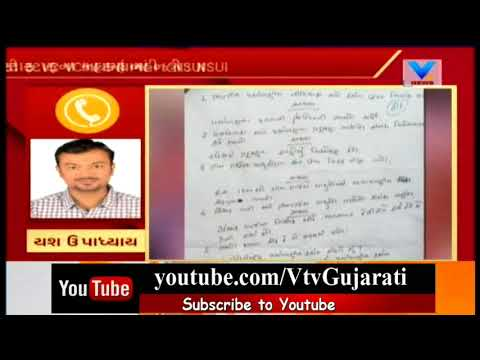 Ahmedabad: One More negligence of Gu. Uni.Issues handwritten question paper to Students of MA | Vtv
