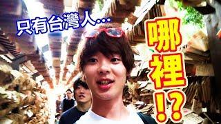 日本有個不知為何只有台灣人才會去的觀光地 在川越進行了訪問竟然滿滿出乎意料的回答