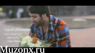 Сероб Аджемян- Vonc asem vor (Trailer 2014)