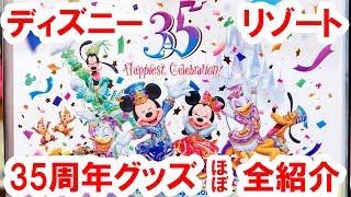 東京ディズニーリゾートで発売された35周年グッズ(メインアート系)100...