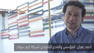 Week 1 - Ahmad Zahran Interview