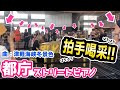 【都庁ピアノ】「津軽海峡冬景色」弾いたらおば様、外国の方みんなに大好評だった件!【ストリートピアノ】