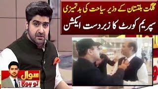 Saqib Nisar Action on Gilgit Baltistan Tourism Minister | Sawal To Hoga | Neo News