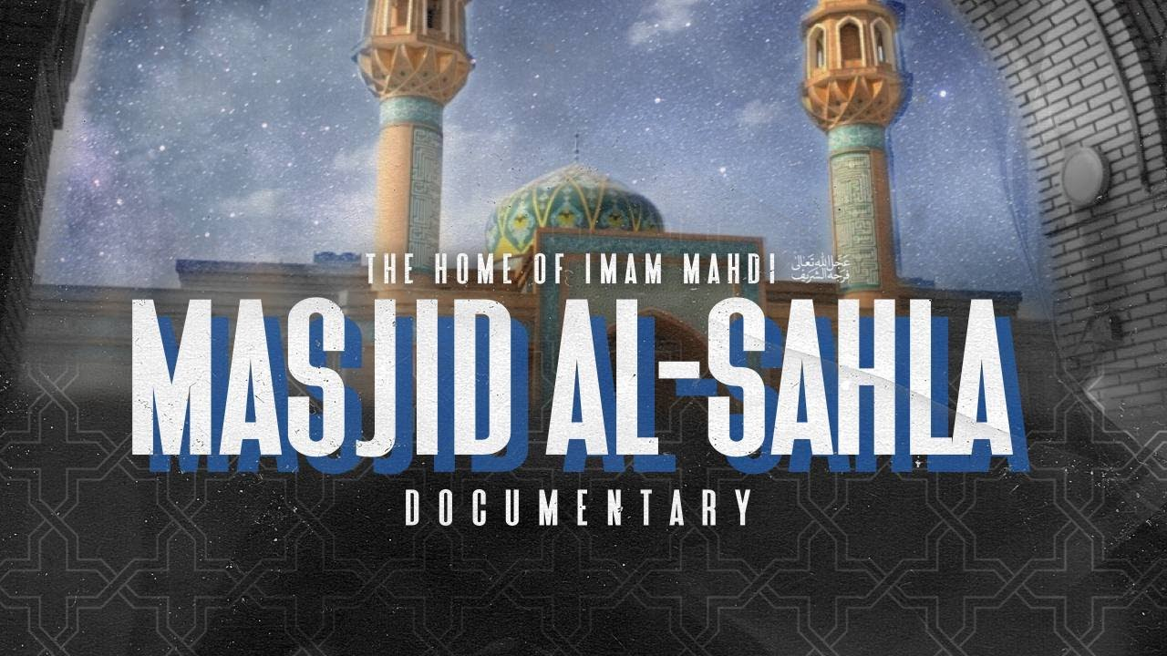 The Home Of Imam Mahdi (AJTF): Masjid al-Sahla – Friday 16th April at 9:30 PM LDN