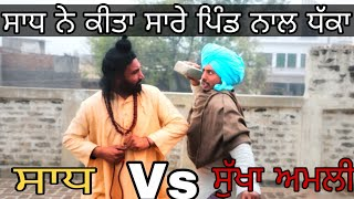 Sadh Vs sukha amli  Latest punjabi comedy video  Latest punjabi funny video