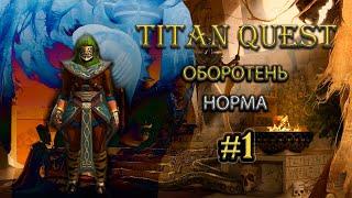 Оборотень на норме. #1 [TQ: Ragnarok + Atlantis] (руны + природа).