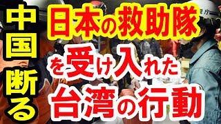 【海外の反応】台湾地震 日本の救助隊受け入れも中国の申し出を断る