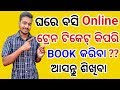 Odia    Online Train Confirmation Ticket booking tutorial . Odia Tech Support. OTS