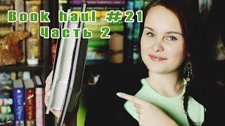 Book haul #21   Часть 2