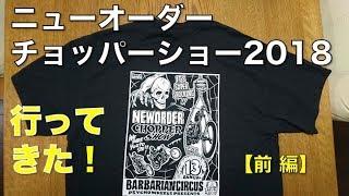 神戸ポートアイランドで毎年開催されているニューオーダーチョッパーシ...