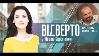Василий Вирастюк. «Откровенно с Машей Ефросининой»