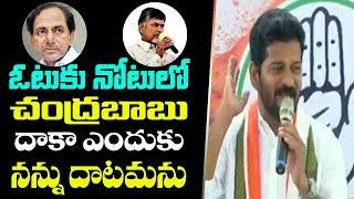 ఓటుకు నోటు లో చంద్రబాబుదాకా ఎందుకు నన్ను దాటమను | Revanth Reddy Press Meet | ABN Telugu