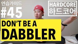 """영어 연습가이드 - HARDCORE #45 - """"Don't Be A Dabbler"""" Video"""