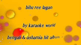 Bihu re lagan -popular assamese album karaoke