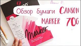 Обзор бумаги Canson Marker 70g    тонкая маркерная бумага    на какой бумаге рисовать маркерами?