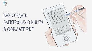 Как создать электронную книгу в формате PDF