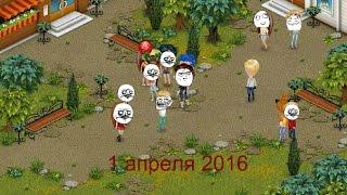 1 АПРЕЛЯ АВАТАРИЯ 2016  Груднички повсюду