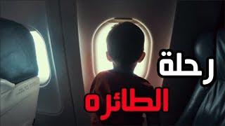 قصص جن : رحلة الطائره 737 !! (واقعيه)