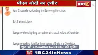 PM Modi Tweets: Launching 'Mai Bhi Chowkidar' Campaign | Watch Video
