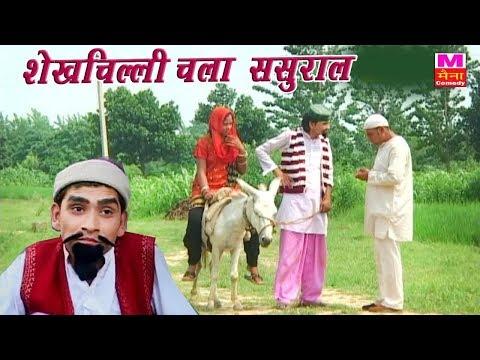 शेखचिल्ली चला ससुराल  Shekh Chilli Ke Karname || Sushil Sharma | Funny Maina Comedy
