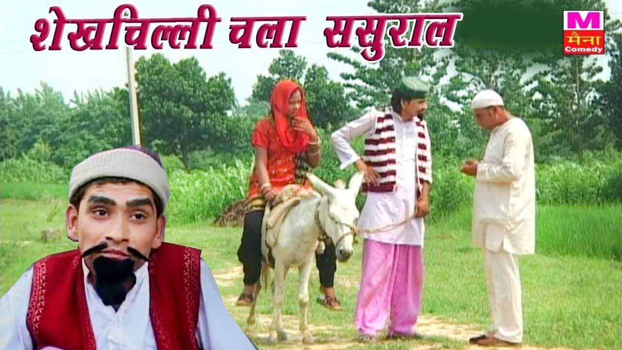 Download शेखचिल्ली चला ससुराल  Shekh Chilli Ke Karname || Sushil Sharma | Funny Maina Comedy