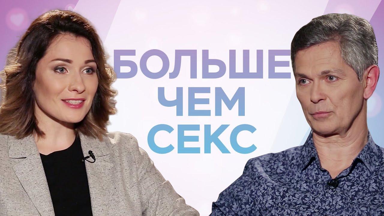 Дмитрий Исаев / Половой вопрос // Больше чем секс
