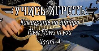 Как играть River flows in you на гитаре. Часть 4